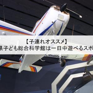 【子連れオススメ】栃木県子ども総合科学館は一日中遊べるスポット!