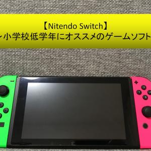 【Nitendo Switch】幼児~小学校低学年にオススメのゲームソフト5選!