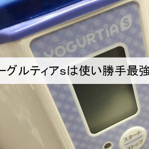 ヨーグルティアsは、使い勝手最強でオススメのヨーグルトメーカー!3年以上の愛用者が語る。