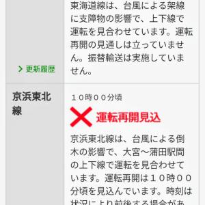 東海道線、沈黙