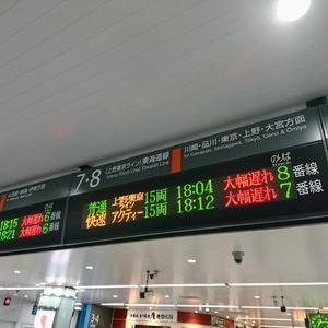 東海道線が…。