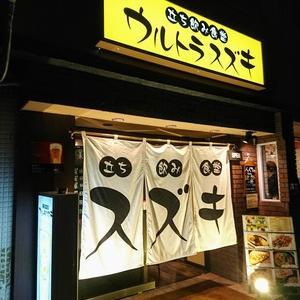 立ち飲み食堂ウルトラスズキ@馬車道(横浜市中区太田町)