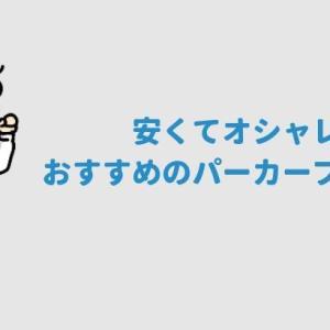 安くてオシャレ!メンズにおすすめのパーカーブランド5選!