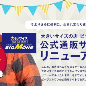 大きいサイズのメンズ服が売ってる通販サイト『BIG M ONE(ビッグエムワン』安くてオシャレ!