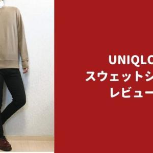 ユニクロのスウェットシャツをレビュー!秋冬の着回しコーデに便利!【2019年】