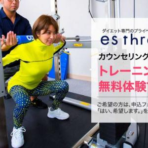 ダイエット専門の安いプライベートジムes three(エススリー)!