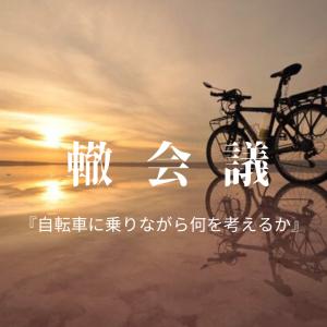 第2回轍会議 『自転車に乗りながら何を考えているか』