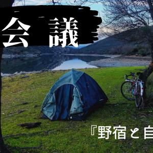 第4回轍会議 『野宿と自転車』