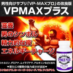 男性器の増大・精力増強でナイトライフを力強くサポートしてくれますよ!【VPMAXプラス】🤡