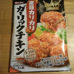鶏モモ肉2枚分…