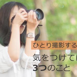 【カメラ女子向】ひとりで写真を撮る時に気をつけてほしい3つのこと