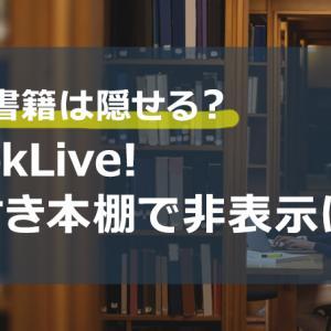 電子書籍は隠せる?「BookLive!」鍵付き本棚で非表示に