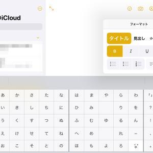 iPadのメモから書式設定ボタンが消えた場合の対処方法