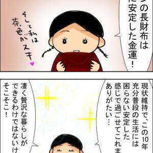 【風水】財布の新調