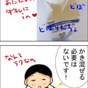【インフルエンザ対策】R1ヨーグルト増殖