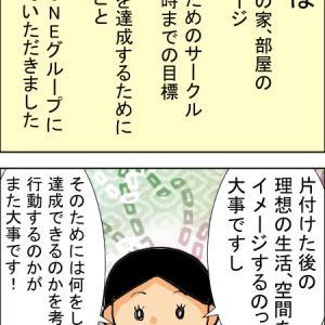 片付けサークルモニター②
