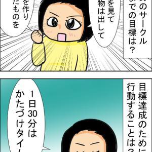 片付けサークルメンバー②Iさん