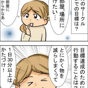 片付けサークルメンバー③Iちゃん