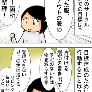 片付けサークルメンバー⑤Nちゃん