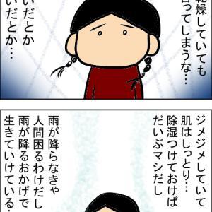 やる気のない日々【梅雨】