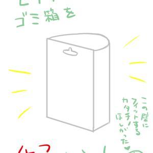 セリアの壁掛けゴミ箱