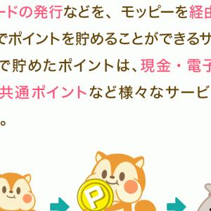 【簡単副業】今流行りのポイ活、結局1番効率が良いのは『モッピー』だった!!