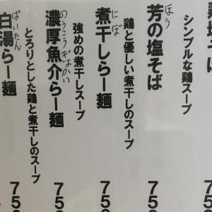 【久々】長野市東和田の拉麺『芳』さんへ行ってきました(^ ^)