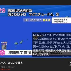 海外からNHKが、完全無料でリアルタイムで見れる