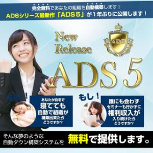 ADSシリーズの最新版ADS5