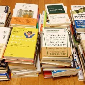 【買取】古本(91冊)を「ブックサプライ」で売ってみた。初めてのネット宅配買取、口コミ評判レビュー