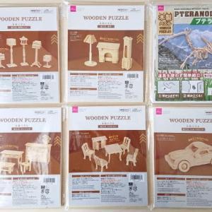 【ミニチュア家具】ダイソーの「木製パズル」で遊ぶ。簡単レビューと作り方解説【立体3D】