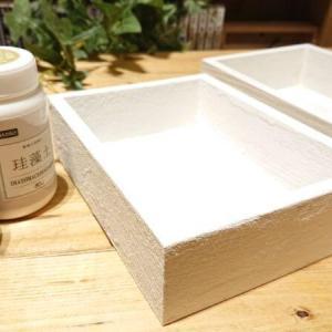 ダイソー「漆喰塗料」と「珪藻土塗料」を買ったよ。試し塗りレビューと比較。木箱にペイントして簡単リメイクも