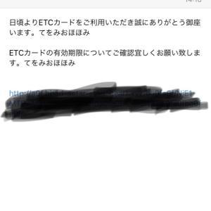 クセが強い迷惑メール②