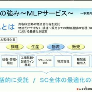 丸全昭和運輸 オンライン会社説明会
