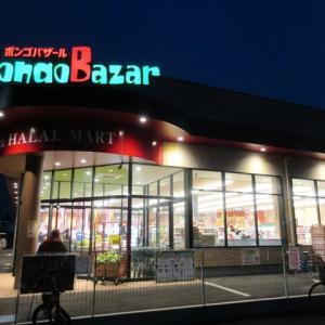 埼玉・三郷のハラールフードのスーパー「ボンゴバザール」