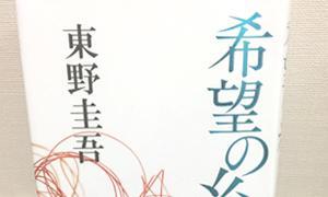 『希望の糸』東野圭吾 読みました
