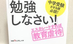 『中学受験させる親必読! 「勉強しなさい!」エスカレートすれば教育虐待 』[ 日経DUAL ]を読みました