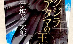 『クジラアタマの王様 』伊坂 幸太郎 読みました。