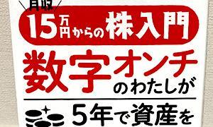 『月収15万円からの株入門 数字オンチのわたしが5年で資産を10倍にした方法』藤川里絵 読みました。
