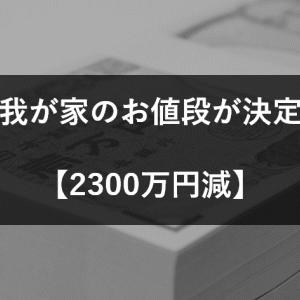 我が家のお値段が決定【2300万円減】