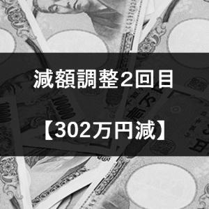 減額調整2回目【302万円減】