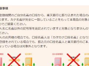 楽天銀行の資金お引越し定期更新2か月目