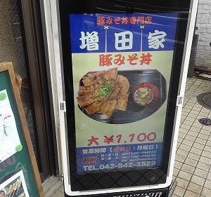 福生市の増田家さん