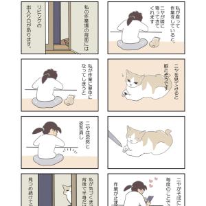 【四コマ漫画】ニヤは甘えたさん