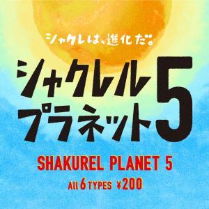 シャクレルプラネット5が正式に発売されています。近くの設置場所は??