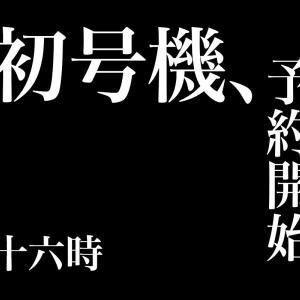 METAL BUILD エヴァンゲリオン初号機 [EVA2020]【4月10日】プレバン予約開始!