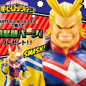 【僕のヒーローアカデミア】鬼滅の刃よりヒロアカ。コトブキヤARTFX Jでオールマイト受付中。