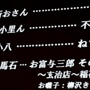 心臓の鼓動(2)~9月14日 渋谷らくご 14時回 隅田川馬石 お富与三郎通し公演~