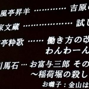 心臓の鼓動(3)~9月15日 渋谷らくご 14時回 隅田川馬石 お富与三郎通し公演~