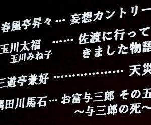 心臓の鼓動(5)~9月17日 渋谷らくご 20時回 隅田川馬石 お富与三郎通し公演~